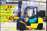 ขายรถโฟล์คลิฟท์มือสอง KOMATSU รุ่น FD25C-14-553011