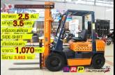 รถโฟล์คลิฟท์พร้อมขาย TOYOTA รุ่น 5FD25-52004