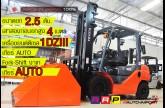 รถโฟล์คลิฟท์พร้อมขาย TOYOTA รุ่น 8FD25-63228