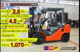รถโฟล์คลิฟท์พร้อมขาย TOYOTA รุ่น 8FGL25-33623