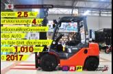 รถโฟล์คลิฟท์พร้อมขาย TOYOTA รุ่น 8FD25-67432