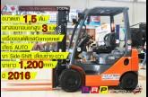 รถโฟล์คลิฟท์พร้อมขาย TOYOTA รุ่น 8FD15-61156