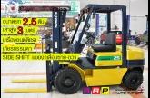 รถโฟล์คลิฟท์พร้อมขาย KOMATSU รุ่น FD25HW-11-470418