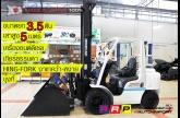 รถโฟล์คลิฟท์พร้อมขาย NISSAN รุ่น YG1F2M30U-400482