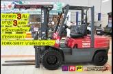 รถโฟล์คลิฟท์พร้อมขาย NISSAN รุ่น YGJ02M30-111220