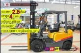 ขายรถโฟล์คลิฟท์มือสอง TCM รุ่น FHD25T3A-2Z501056