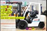 รถโฟล์คลิฟท์พร้อมขาย NISSAN รุ่น KYG1F2A30U-500685