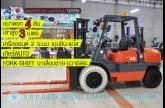รถโฟล์คลิฟท์พร้อมขาย TOYOTA รุ่น 6FG40-10090