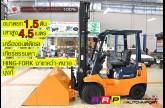 รถโฟล์คลิฟท์พร้อมขาย TOYOTA รุ่น 7FD15-24316