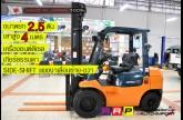 รถโฟล์คลิฟท์พร้อมขาย TOYOTA รุ่น 7FD25-23214