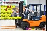 รถโฟล์คลิฟท์พร้อมขาย TOYOTA รุ่น 7FD25-24933