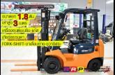 รถโฟล์คลิฟท์พร้อมขาย TOYOTA รุ่น 7FG18-10513