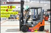 รถโฟล์คลิฟท์พร้อมขาย TOYOTA รุ่น 8FG15-33712
