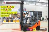 รถโฟล์คลิฟท์พร้อมขาย TOYOTA รุ่น 8FG15-60385