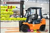 รถโฟล์คลิฟท์พร้อมขาย TOYOTA รุ่น 7FD25-25345