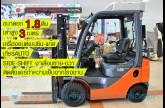 รถโฟล์คลิฟท์พร้อมขาย TOYOTA รุ่น 8FG18-13257